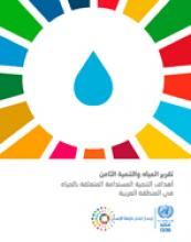 تقرير المياه والتنمية الثامن: أهداف التنمية المستدامة المتعلقة بالمياه في المنطقة العربية غلاف