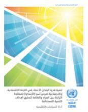تنمية قدرة البلدان الأعضاء في اللجنة الاقتصادية والاجتماعية لغربي آسيا )الإسكوا( لمعالجة الترابط بين المياه والطاقة لتحقيق أهداف التنمية المستدامة: أداة السياسات الإقليمية غلاف