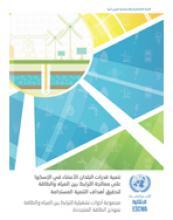 مجموعة أدوات تطبيقية حول الترابط بين المياه والطاقة: وحدة الطاقة المتجددة غلاف