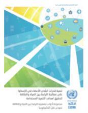 مجموعة أدوات تطبيقية حول الترابط بين المياه والطاقة: وحدة نقل التكنولوجيا غلاف