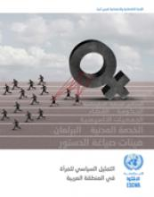 التمثيل السياسي للمرأة في المنطقة العربية غلاف