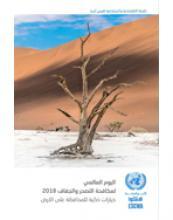 اليوم العالمي لمكافحة التصحر والجفاف 2018: خيارات ذكية للمحافظة على الارض غلاف