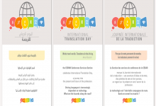 International Day of Translation - Banner
