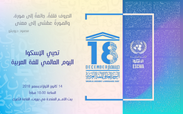 Arabic Language Day 2018