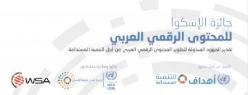 لافتة الجائزة بالعربية