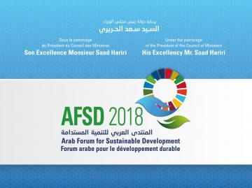 شريحة تعرض عنوان المنتدى العربي للتنمية المستدامة