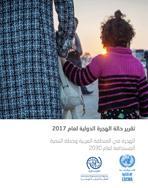 تقرير حالة الهجرة الدولية لعام 2017: الهجرة في المنطقة العربية وخطة التنمية المستدامة لعام 2030 غلاف