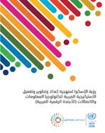 ESCWA's vision on the work modalities for producing, developing and implementing the Arab Information and Communication Technology Strategy (The Arab Digital Agenda) cover (Arabic)