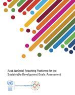 منصّات الأيلاغ عن اهداف التنمية المستدامة العربية: تقييّم غلاف (بالإنكليزية)