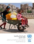 مواجهة تداعيات نُدرةالمياه على السكان في المنطقة العربيّة: تقرير السكان والتنمية العدد السابع
