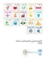 التقرير العربي للتنمية المستدامة لعام 2020 غلاف