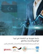 دراسة تمهيدية عن الاقتصاد في ليبيا: الواقع والتحديات والآفاق غلاف