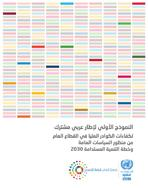 Towards a Common Arab Regional Job Competencies Framework for Senior Public Servants within the Context of Agenda 2030 and Public Policy cover (Arabic)