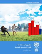 إطار مفاهيمي للبرامج الوطنية للإحصاءات المصنفة حسب الجنس غلاف