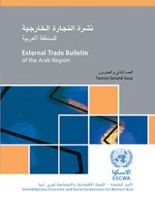 نشرة التجارة الخارجية للمنطقة العربية، العدد 22 غلاف