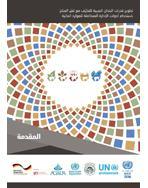 تطوير قدرات البلدان العربية للتكيّف مع تغيّر المناخ عبر تطبيق أدوات الإدارة المتكاملة للموارد المائية غلاف