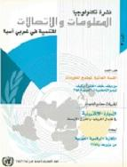 Review of Information and Communication Technology for Development, Issue No. 2 cover