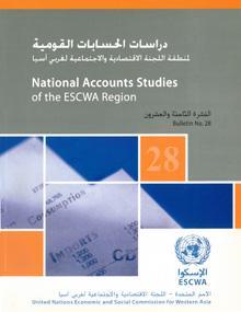 دراسات الحسابات القومية لمنطقة اللجنة الاقتصادية والاجتماعية لغربي آسيا، العدد 28 غلاف