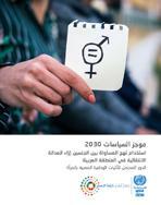 موجز السياسات 2030 استخدام نَهج المساواة بين الجنسين إزاء العدالة الانتقالية في المنطقة العربية: الدور المحتمل للآليات الوطنية المعنية بالمرأة غلاف
