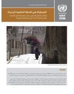 المساواة في الخطة العالمية الجديدة: إدماج منظور الجنسين في تنفيذ هدفَي التنمية المستدامة 1 و 2 في المنطقة العربية غلاف