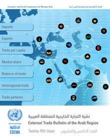 نشرة التجارة الخارجية للمنطقة العربية، العدد 25 غلاف
