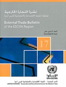 نشرة التجارة الخارجية لمنطقة اللجنة الاقتصادية والاجتماعية لغربي آسيا، العدد 17 غلاف