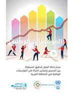 مسار خطة العمل لتحقيق المساواة بين الجنسين وتمكين المرأة في المؤسسات الوطنية في المنطقة العربية غلاف