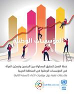 Action Plan on Gender Equality and Women's Empowerment within National Institutions: Technical Notes (Second Edition) cover (Arabic)