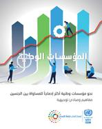 Towards More Gender Inclusive National Institutions: Concepts and Guidelines cover (Arabic)