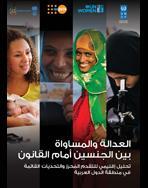 العدالة والمساواة بين الجنسين أمام القانون: تحليل إقليمي للتقدم المحرز والتحديات القائمة في منطقة الدول العربية غلاف