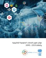 Government Electronic and Mobile Services (GEMS) maturity index - 2019 cover (Arabic)