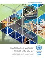 التقدم المحرز في مجال الطاقة المستدامة في المنطقة العربية التقرير الإقليمي في إطار الرصد العالمي غلاف