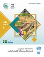 Guidebook on Use of GIS for Climatic Data Analysis cover (Arabic)