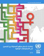 Guidelines for Mainstreaming Gender Equality in Voluntary National Reviews cover (Arabic)