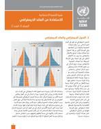 الاستفادة من العائد الديمغرافي: نشرة التنمية الاجتماعية، المجلد 6، العدد 2 غلاف