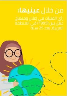 من خلال عينيها: رأي الفتيات في إعلان ومنهاج عمل بيجين (1995) في المنطقة العربية، بعد 25 سنة