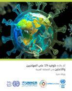 تأثير كوقيد -19 على المهاجرين واللاجئين في المنطقة العربية غلاف