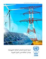 The infrastructure of the electricity sector and the regional energy linkages and exchange cover (Arabic)