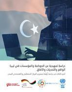 دراسة تمهيدية عن الحوكمة والمؤسسات في ليبيا: الواقع والتحديات والآفاق غلاف