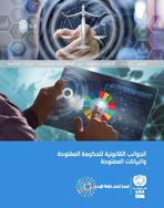 Legal aspects of open government and open data cover (Arabic)