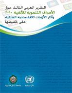 التقرير العربي الثالث حول الأهداف التنموية للألفية 2010 وآثار الأزمات الاقتصادية العالمية على تحقيقها
