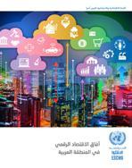 منظور الاقتصاد الرقمي في المنطقة العربية غلاف