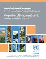 مجموعة الإحصاءات البيئية في منطقة اللجنة الاقتصادية والاجتماعية لغربي آسيا، 2010-2011 غلاف
