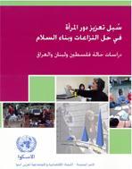 سُبل تعزيز دور المرأة في حل النزاعات وبناء السلام دراسات حالة فلسطين ولبنان والعراق غلاف