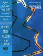 نشرة التجارة الخارجية لمنطقة اللجنة الاقتصادية والاجتماعية لغربي آسيا، العدد 16 غلاف