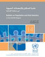 نشرة السكان والإحصاءات الحيوية في منطقة الإسكوا، العدد 14 غلاف