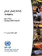 إعادة إعمار لبنان ونهوضه: ورقة حول السياسة العامة ومبادرات