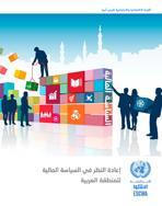 إعادة النظر في السياسة المالية للمنطقة العربية غلاف