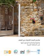ملاجئ النساء الناجيات من العنف: توافرها وإمكانية الوصول إليها في المنطقة العربية غلاف
