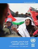 الأوضاع الاقتصادية والاجتماعية للمرأة والفتاة الفلسطينية: تموز/يوليو 2016 - حزيران/يونيو 2018 غلاف